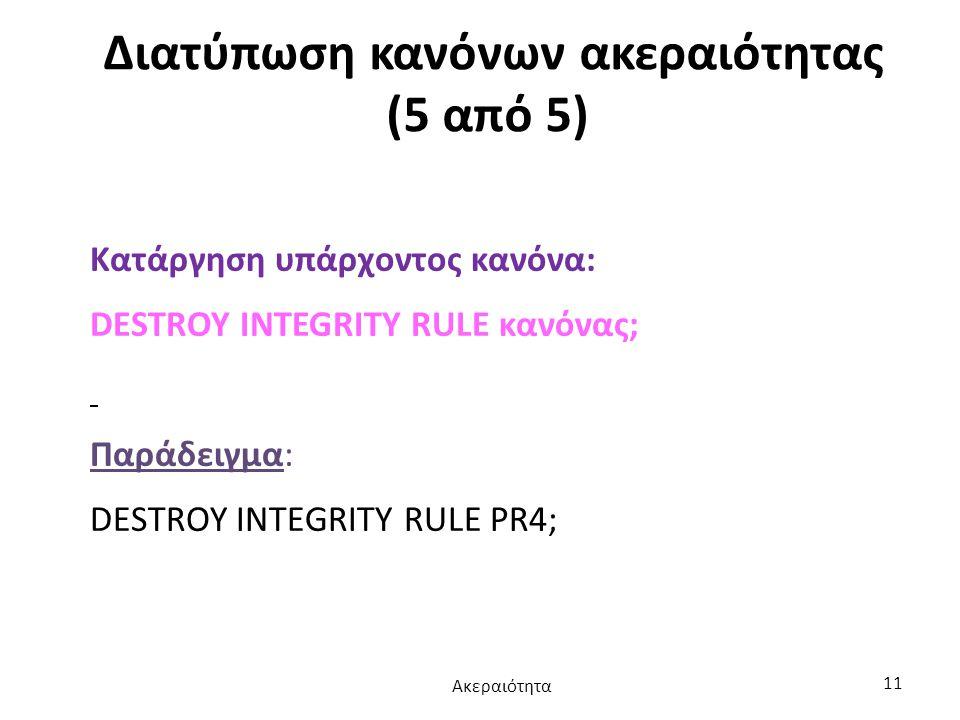 Διατύπωση κανόνων ακεραιότητας (5 από 5)