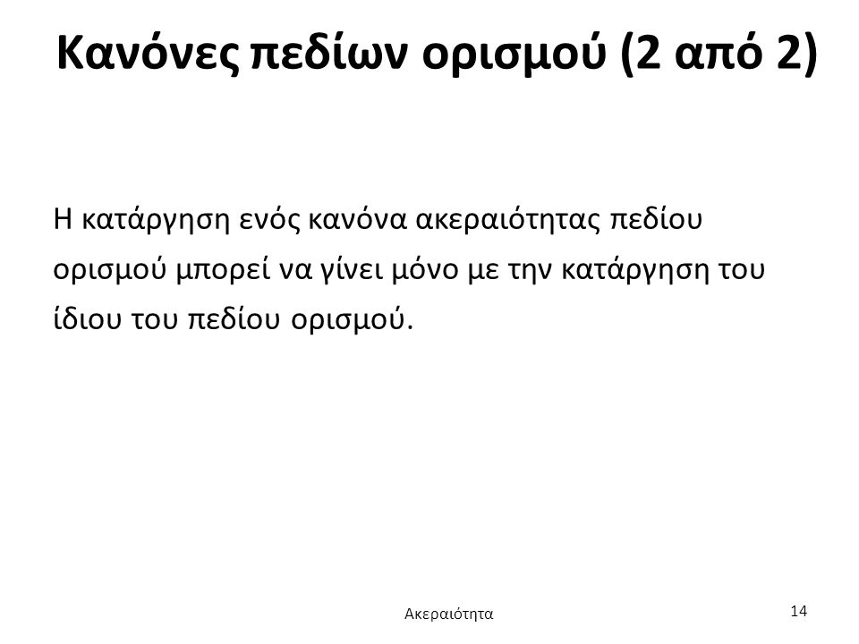 Κανόνες πεδίων ορισμού (2 από 2)