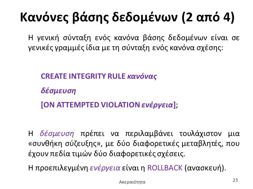 Κανόνες βάσης δεδομένων (2 από 4)