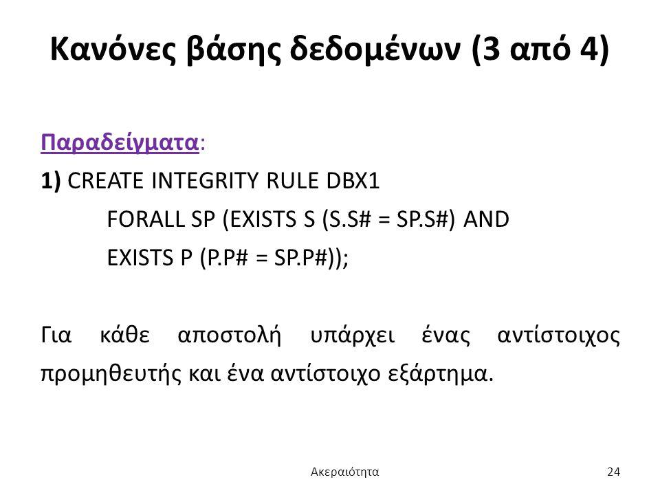 Κανόνες βάσης δεδομένων (3 από 4)