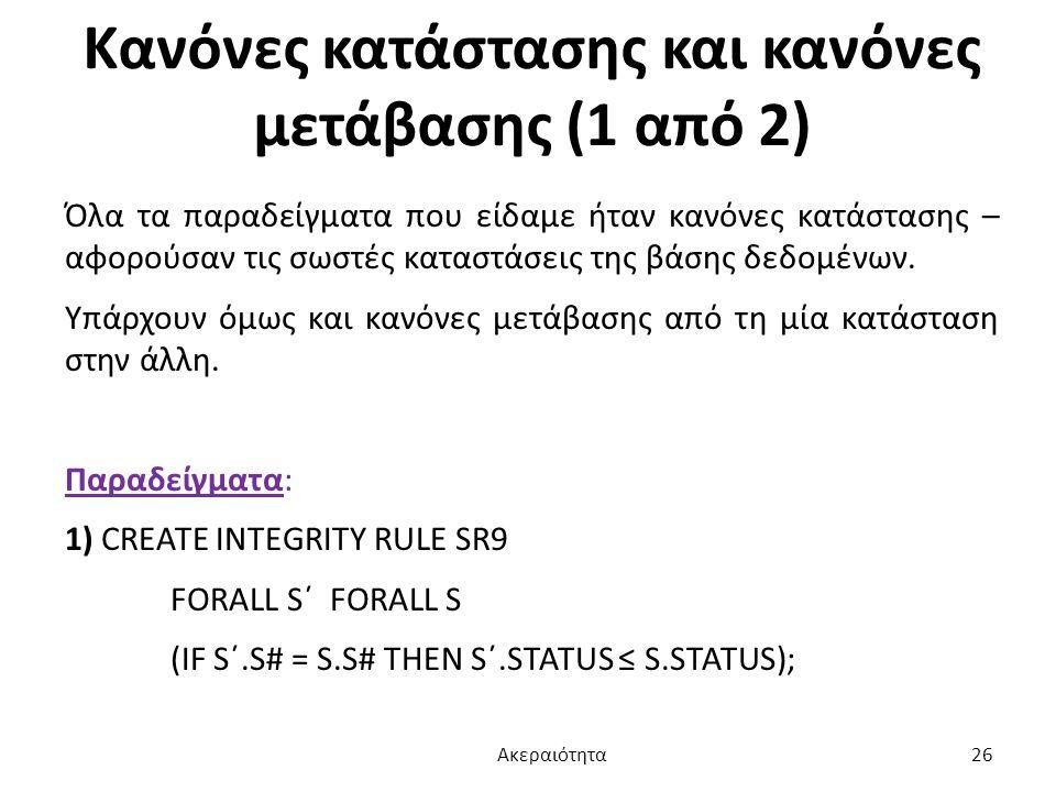 Κανόνες κατάστασης και κανόνες μετάβασης (1 από 2)
