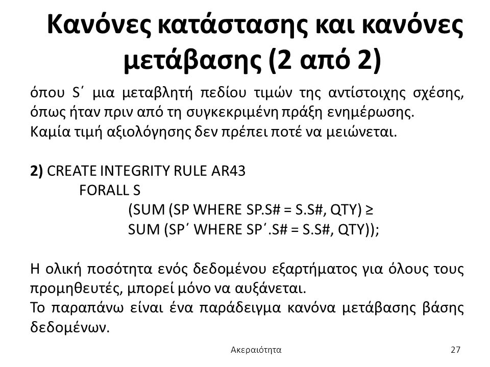 Κανόνες κατάστασης και κανόνες μετάβασης (2 από 2)