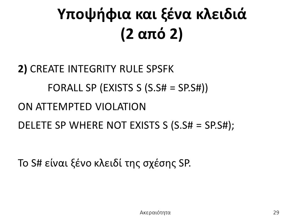 Υποψήφια και ξένα κλειδιά (2 από 2)