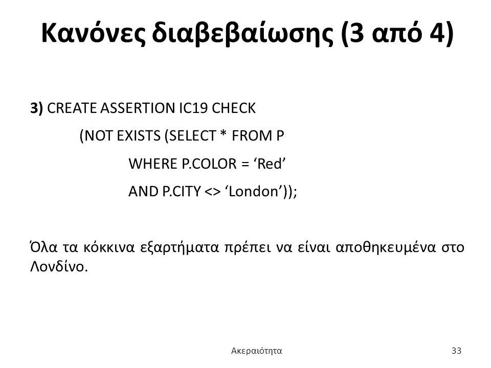 Κανόνες διαβεβαίωσης (3 από 4)