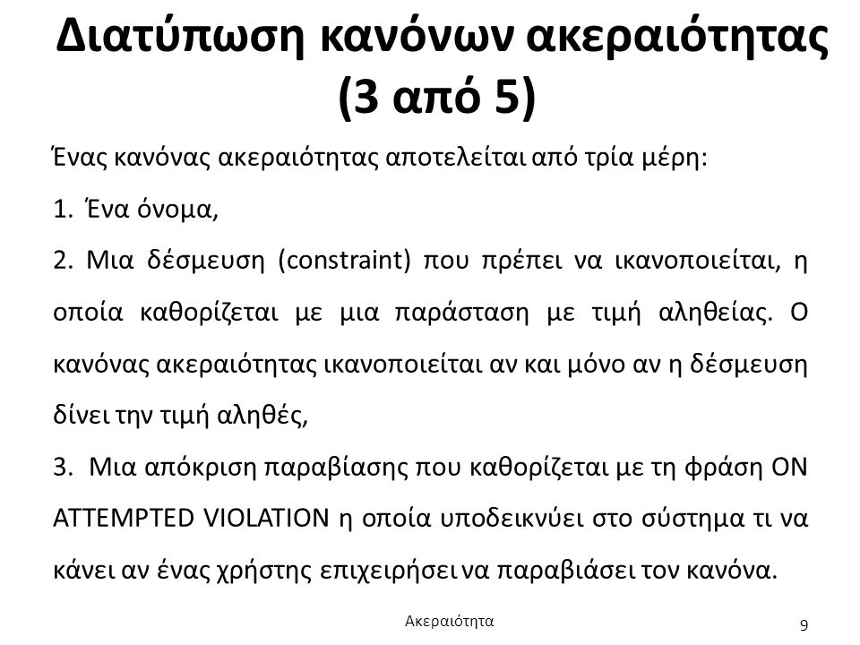 Διατύπωση κανόνων ακεραιότητας (3 από 5)