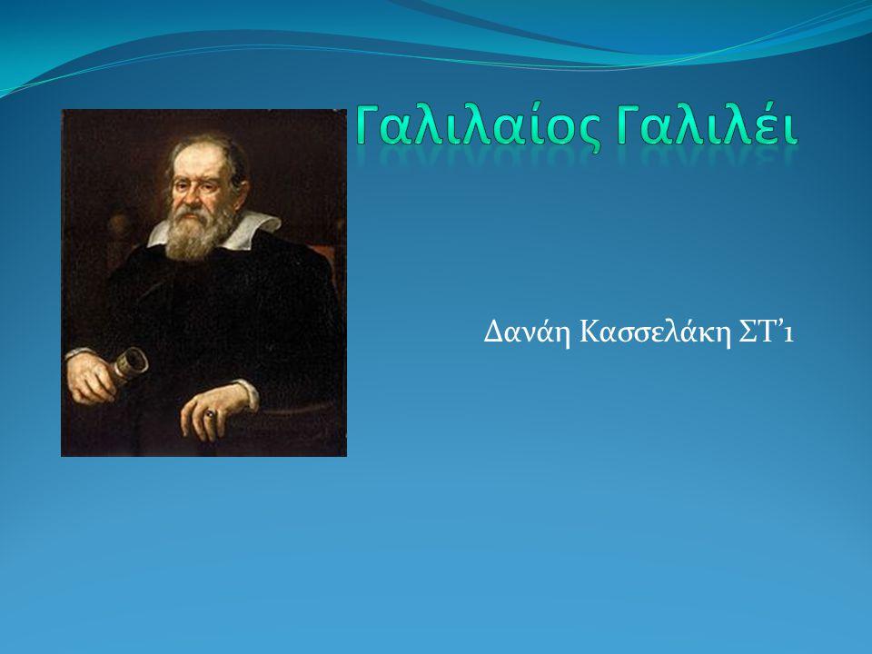 Γαλιλαίος Γαλιλέι Δανάη Κασσελάκη ΣΤ'1