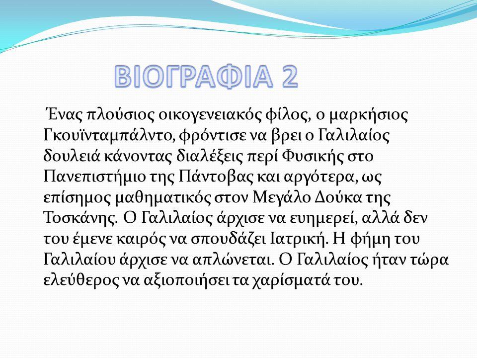 ΒΙΟΓΡΑΦΙΑ 2