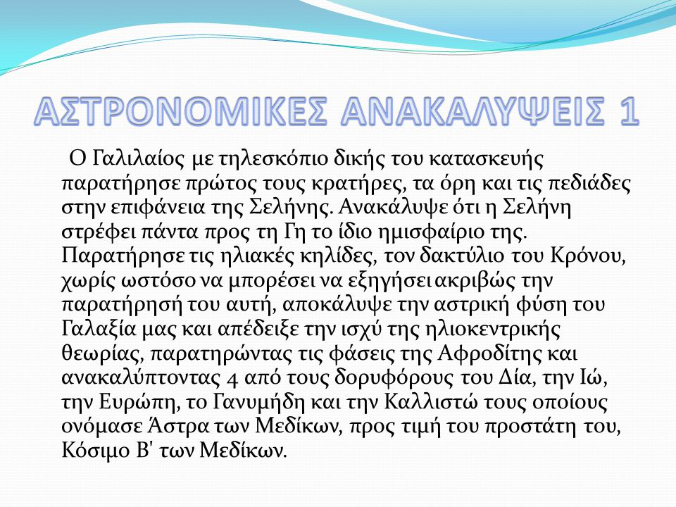 ΑΣΤΡΟΝΟΜΙΚΕΣ ΑΝΑΚΑΛΥΨΕΙΣ 1