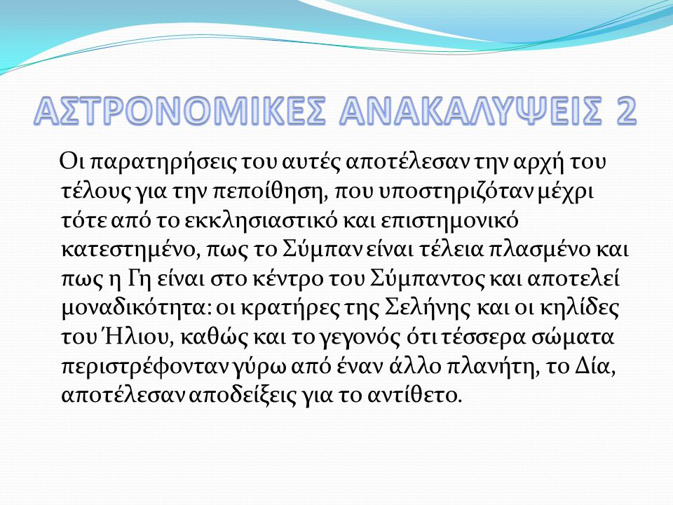 ΑΣΤΡΟΝΟΜΙΚΕΣ ΑΝΑΚΑΛΥΨΕΙΣ 2