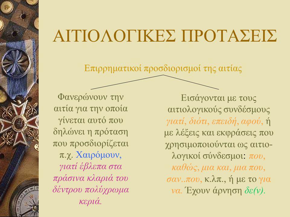 ΑΙΤΙΟΛΟΓΙΚΕΣ ΠΡΟΤΑΣΕΙΣ