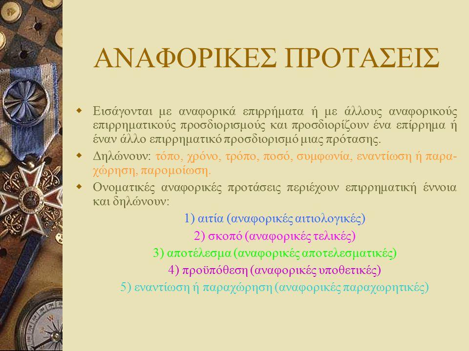 ΑΝΑΦΟΡΙΚΕΣ ΠΡΟΤΑΣΕΙΣ