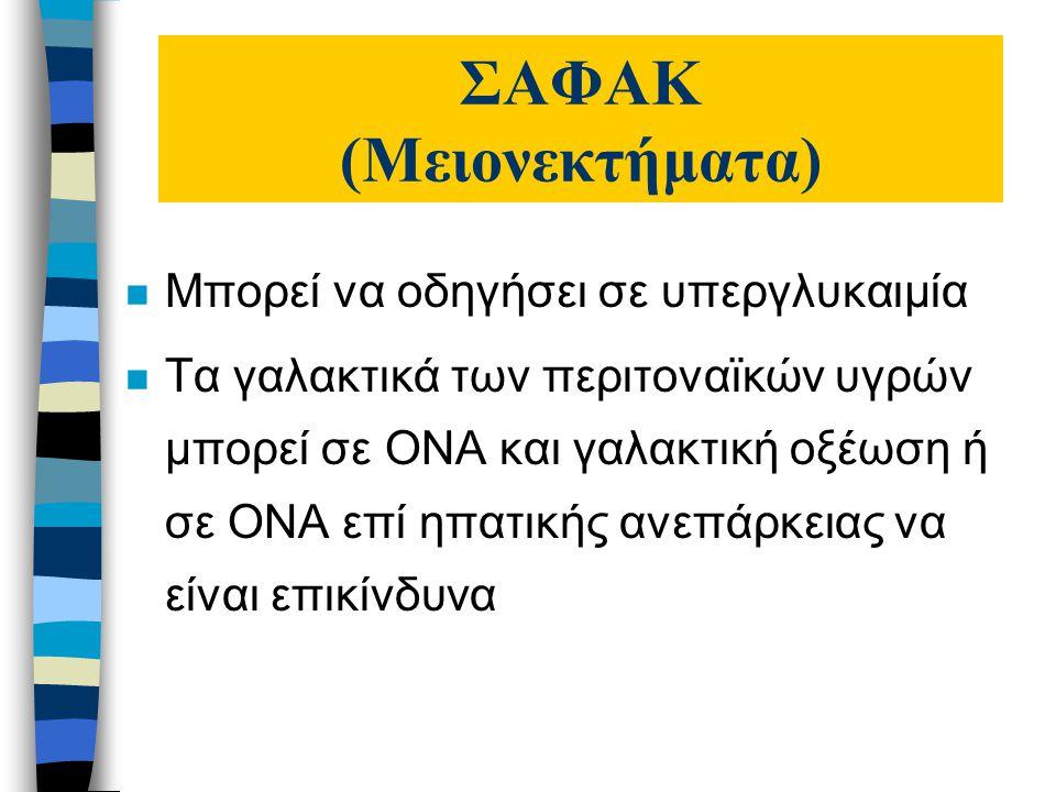 ΣΑΦΑΚ (Μειονεκτήματα)