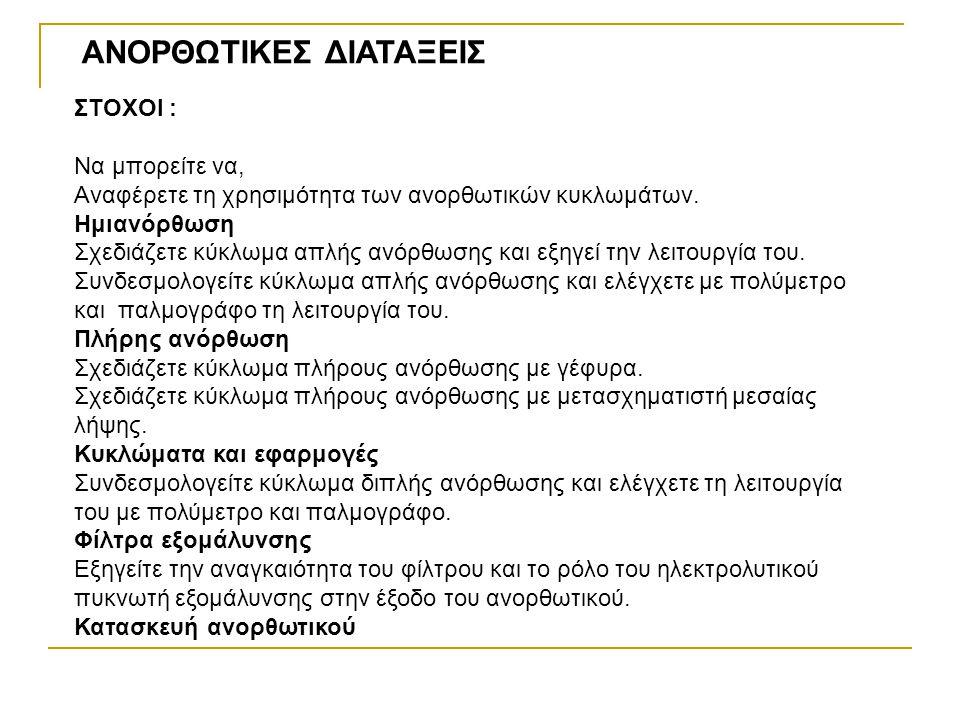 ΑΝΟΡΘΩΤΙΚΕΣ ΔΙΑΤΑΞΕΙΣ