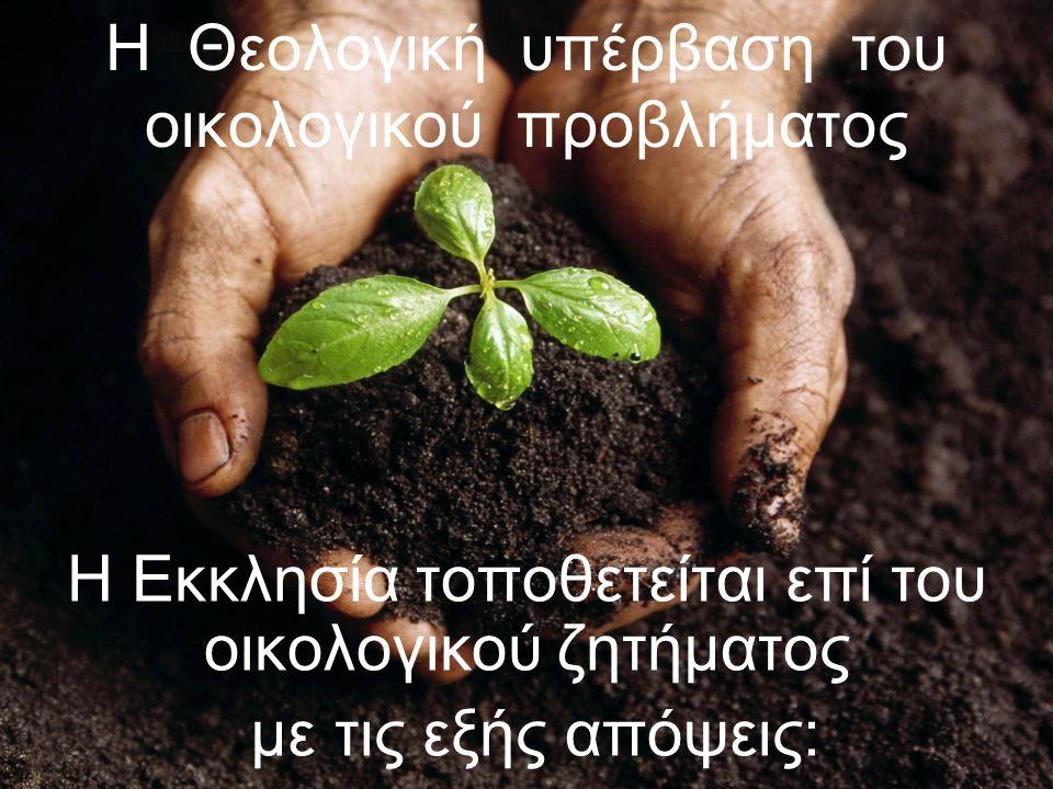 Η Θεολογική υπέρβαση του οικολογικού προβλήματος