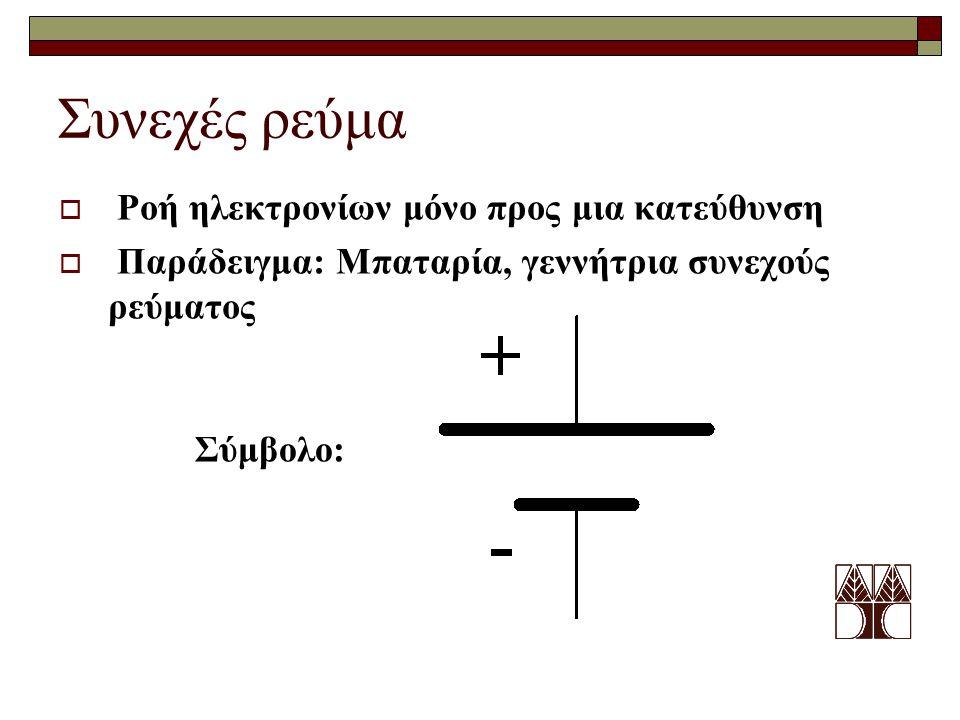 Συνεχές ρεύμα Ροή ηλεκτρονίων μόνο προς μια κατεύθυνση