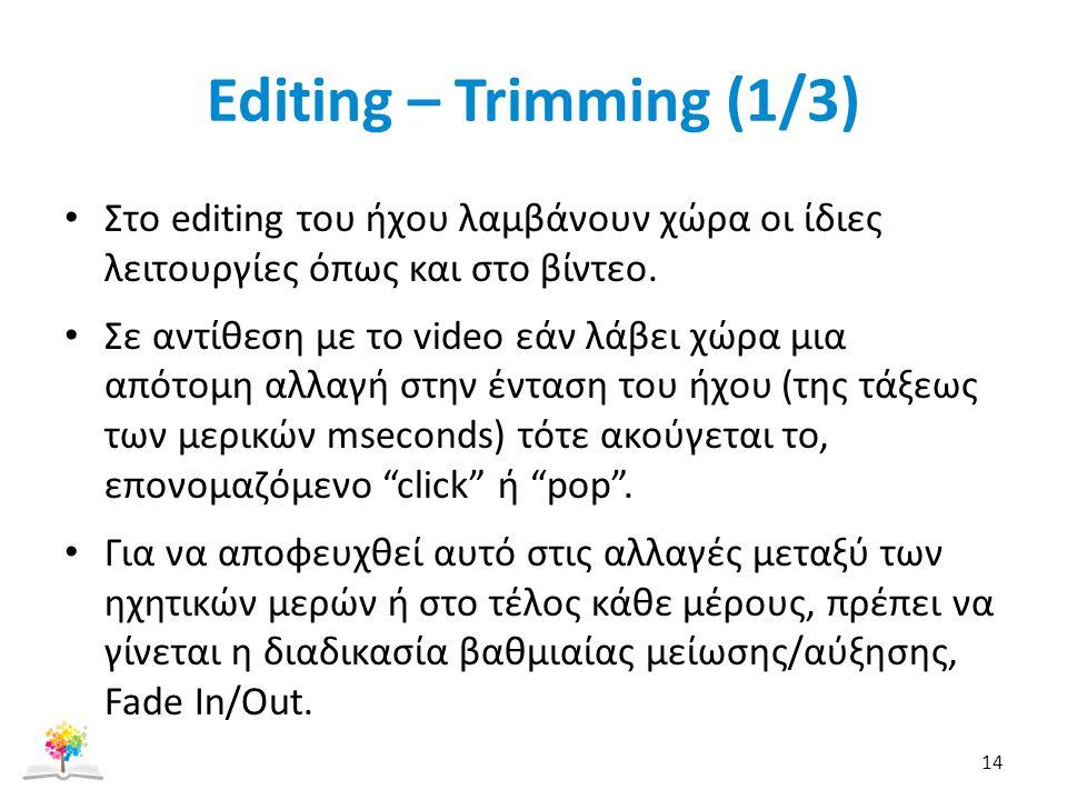 Editing – Trimming (1/3) Στο editing του ήχου λαμβάνουν χώρα οι ίδιες λειτουργίες όπως και στο βίντεο.
