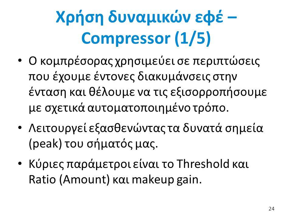 Χρήση δυναμικών εφέ – Compressor (1/5)