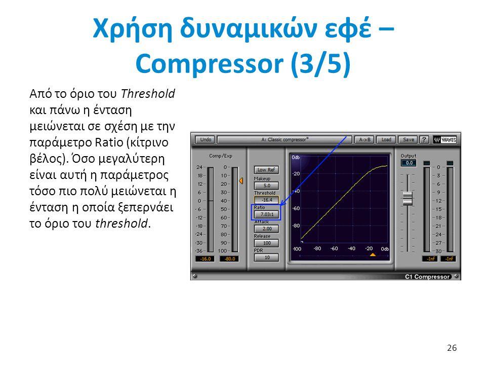 Χρήση δυναμικών εφέ – Compressor (3/5)