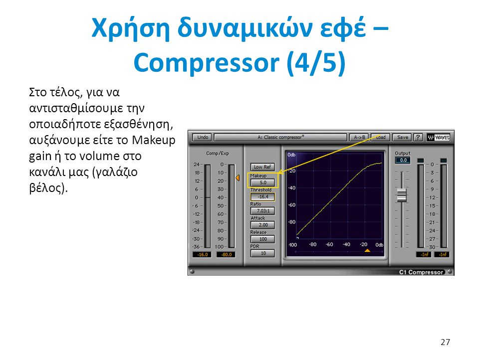 Χρήση δυναμικών εφέ – Compressor (4/5)