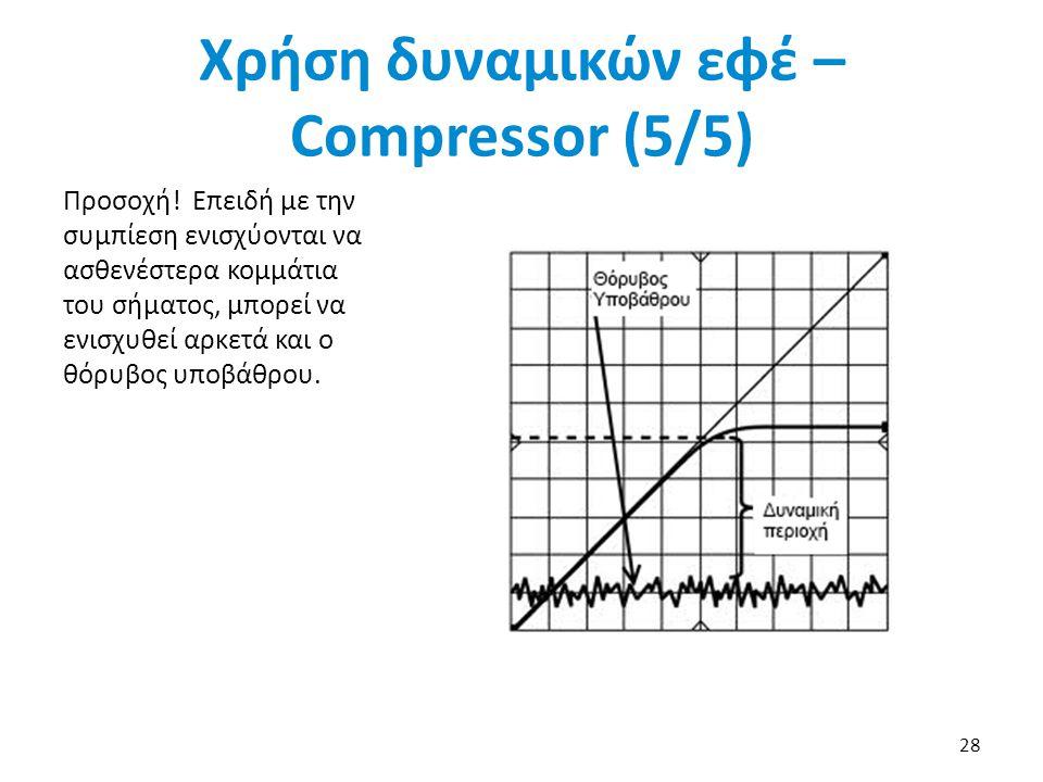 Χρήση δυναμικών εφέ – Compressor (5/5)