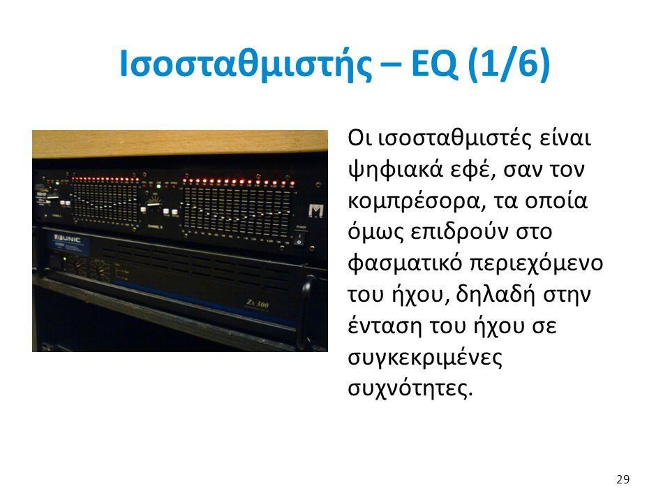 Ισοσταθμιστής – EQ (1/6)