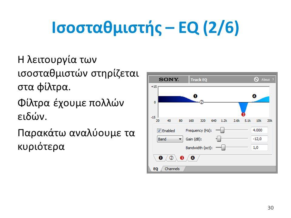 Ισοσταθμιστής – EQ (2/6) Η λειτουργία των ισοσταθμιστών στηρίζεται στα φίλτρα.