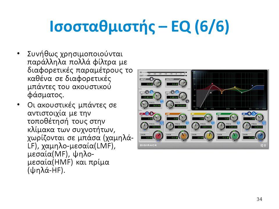 Ισοσταθμιστής – EQ (6/6)