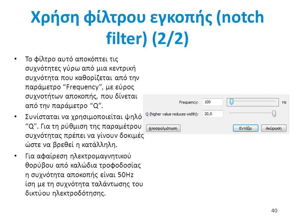 Χρήση φίλτρου εγκοπής (notch filter) (2/2)