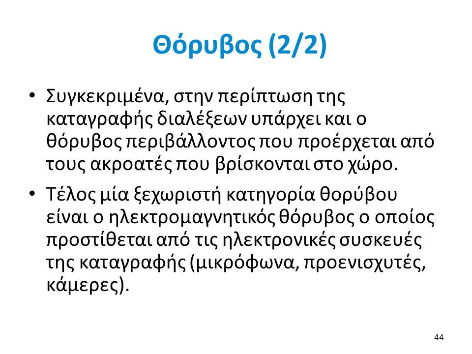 Θόρυβος (2/2)