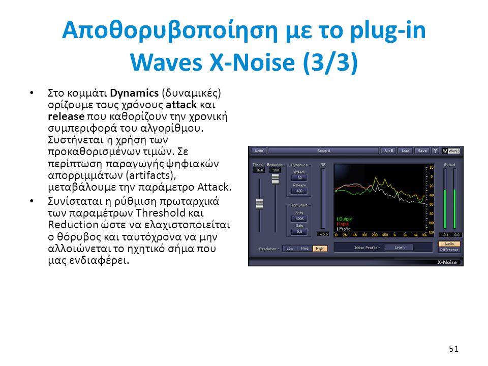 Αποθορυβοποίηση με το plug-in Waves X-Noise (3/3)