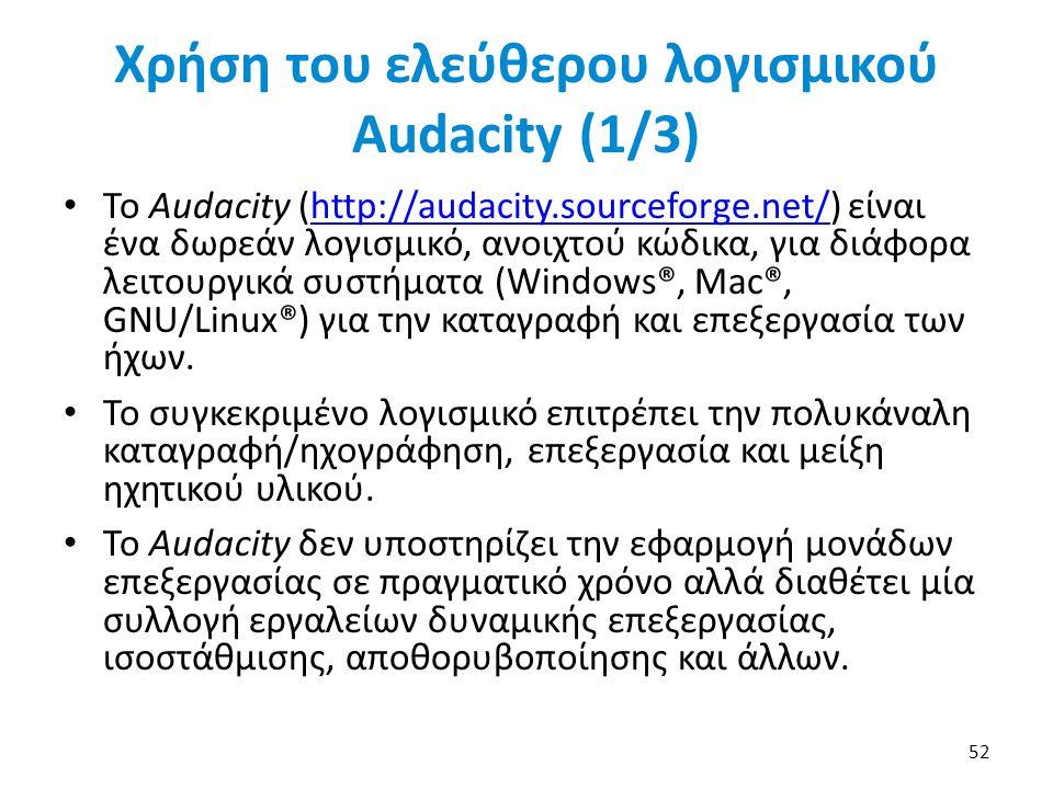 Χρήση του ελεύθερου λογισμικού Audacity (1/3)