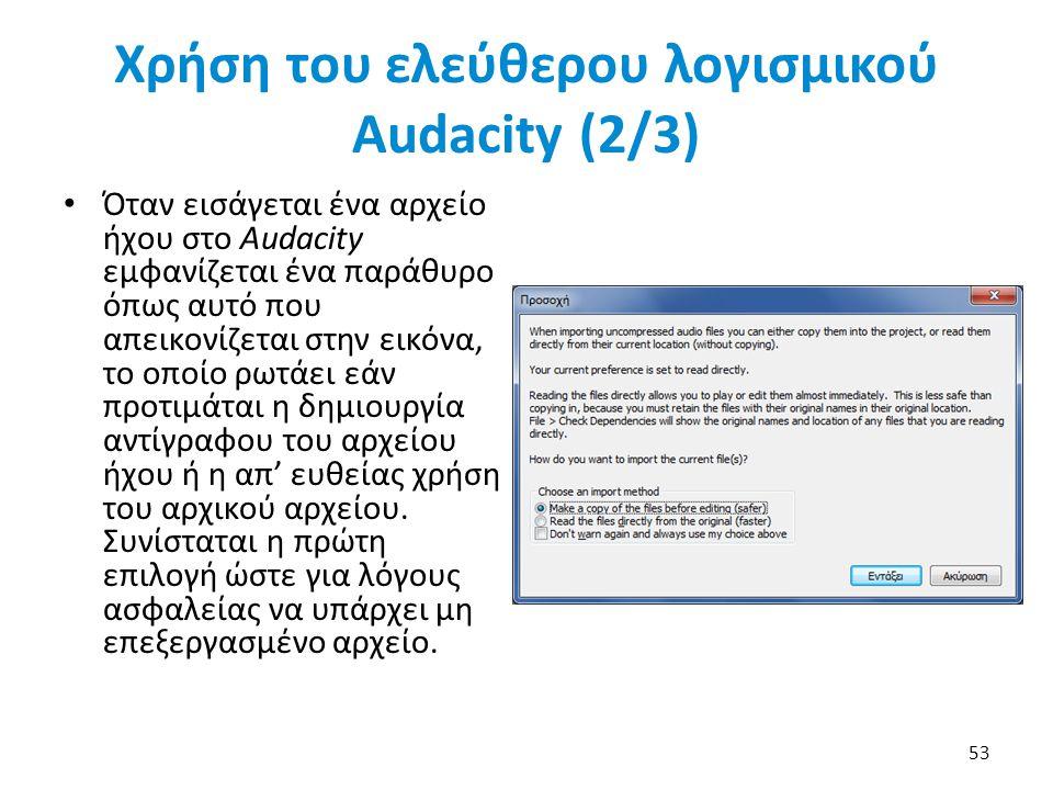 Χρήση του ελεύθερου λογισμικού Audacity (2/3)