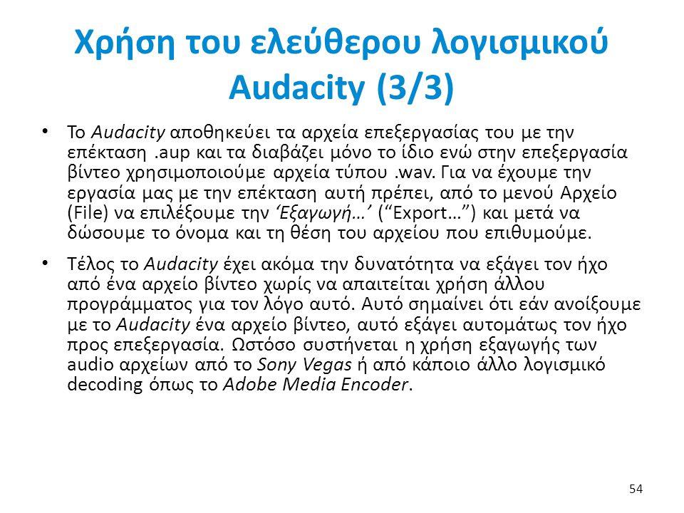 Χρήση του ελεύθερου λογισμικού Audacity (3/3)
