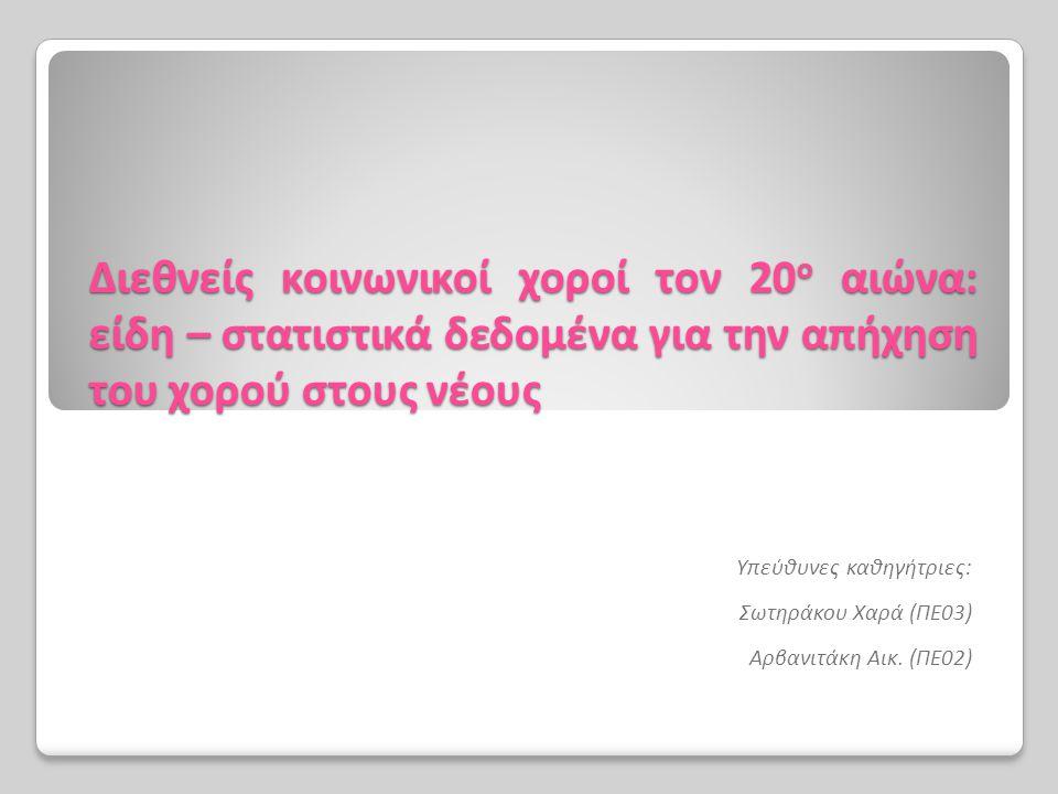 Υπεύθυνες καθηγήτριες: Σωτηράκου Χαρά (ΠΕ03) Αρβανιτάκη Αικ. (ΠΕ02)