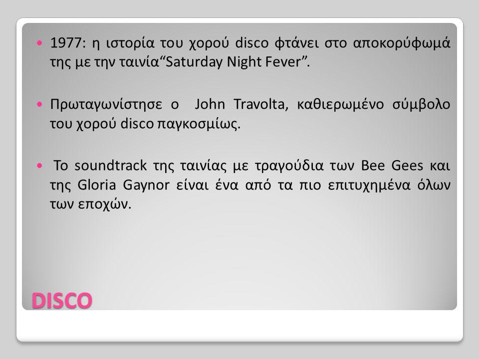 1977: η ιστορία του χορού disco φτάνει στο αποκορύφωμά της με την ταινία Saturday Night Fever .