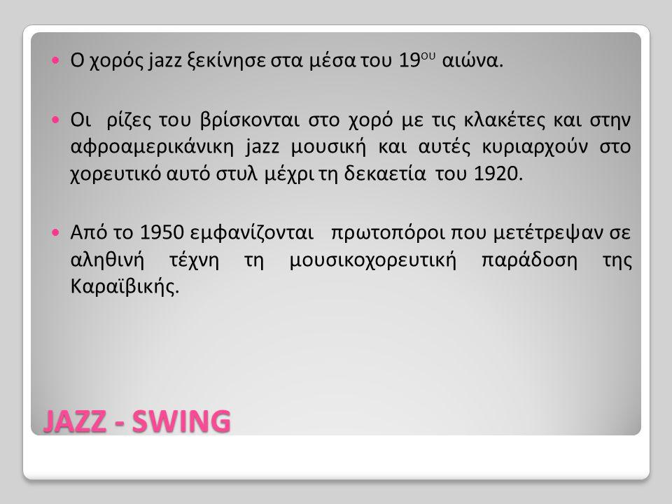 JAZZ - SWING Ο χορός jazz ξεκίνησε στα μέσα του 19ου αιώνα.