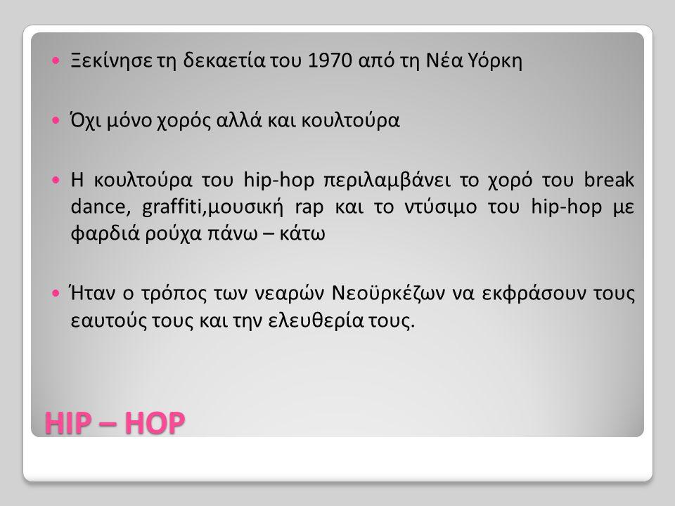 HIP – HOP Ξεκίνησε τη δεκαετία του 1970 από τη Νέα Υόρκη
