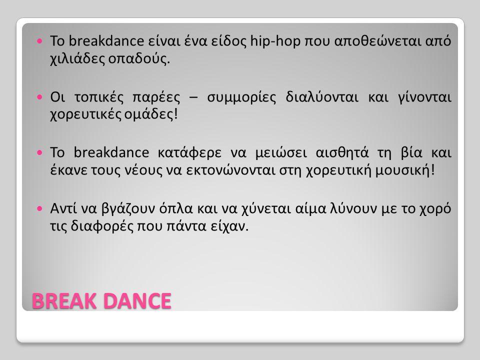 Το breakdance είναι ένα είδος hip-hop που αποθεώνεται από χιλιάδες οπαδούς.