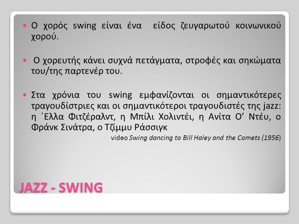 Ο χορός swing είναι ένα είδος ζευγαρωτού κοινωνικού χορού.