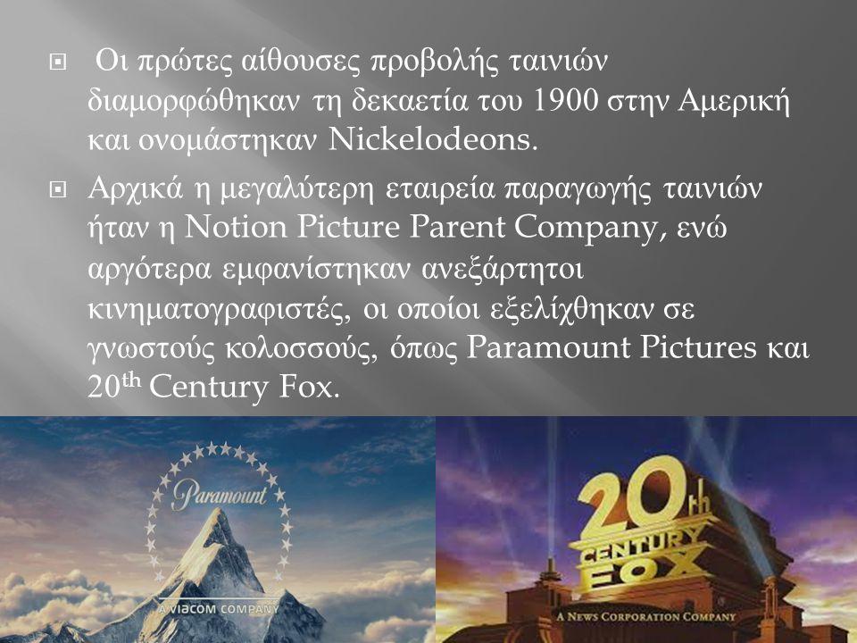 Οι πρώτες αίθουσες προβολής ταινιών διαμορφώθηκαν τη δεκαετία του 1900 στην Αμερική και ονομάστηκαν Nickelodeons.