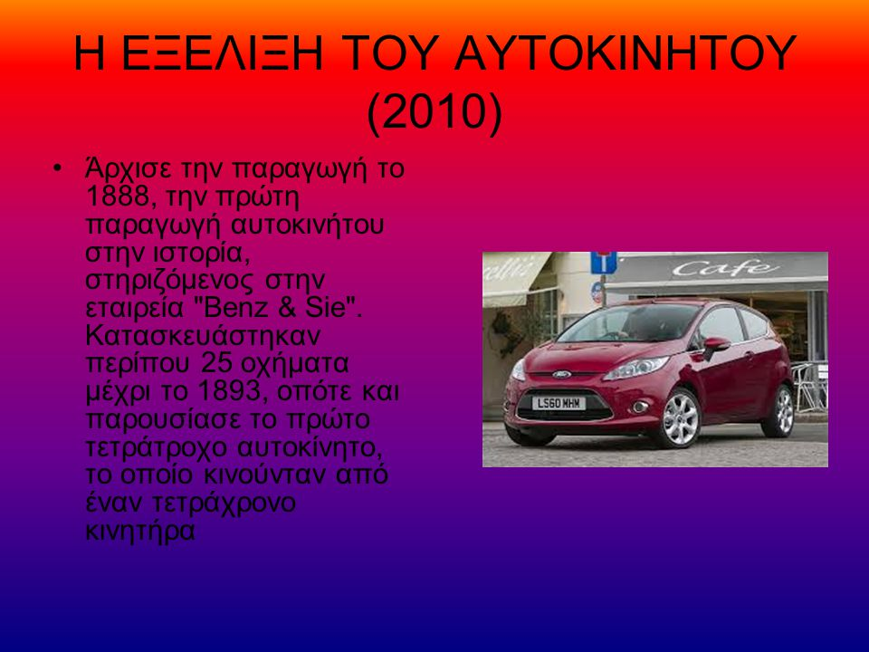 Η ΕΞΕΛΙΞΗ ΤΟΥ ΑΥΤΟΚΙΝΗΤΟΥ (2010)