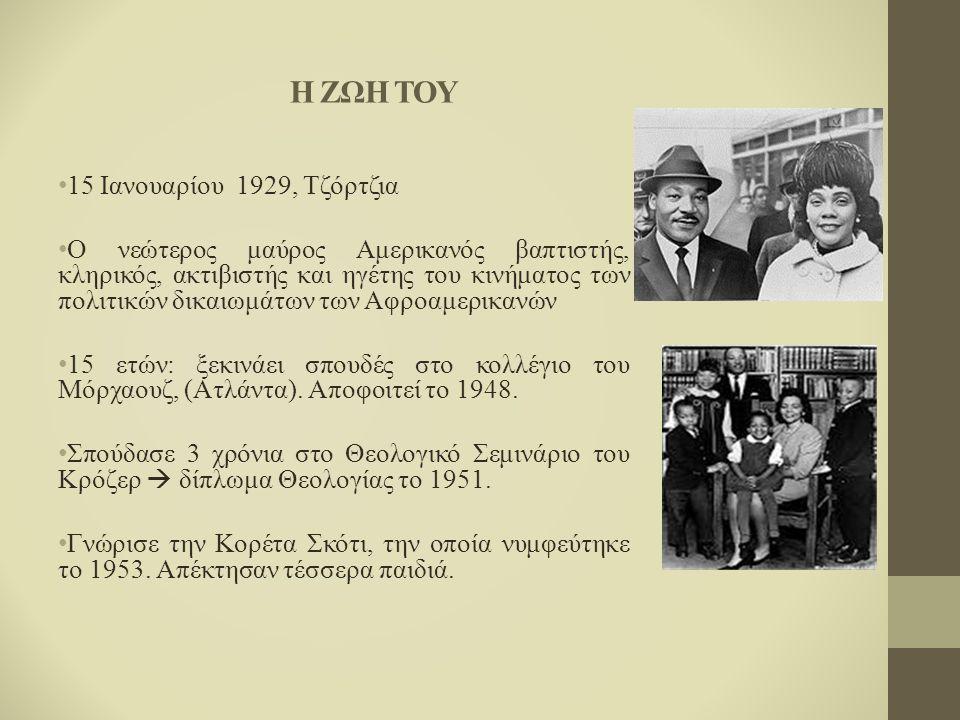 Η ΖΩΗ ΤΟΥ 15 Ιανουαρίου 1929, Τζόρτζια