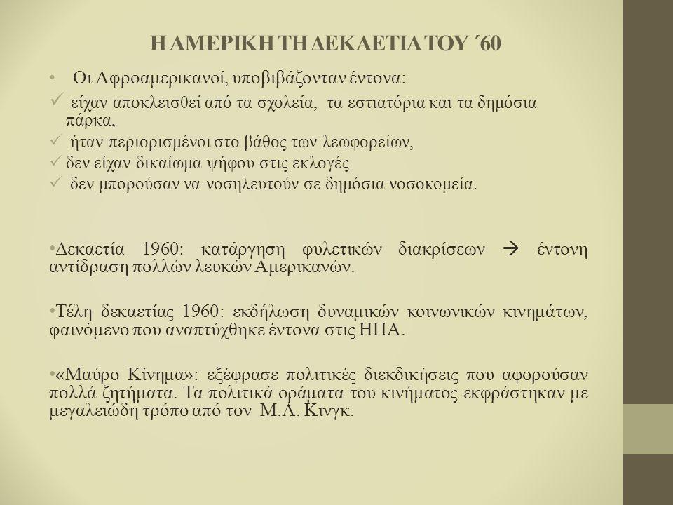 Η ΑΜΕΡΙΚΗ ΤΗ ΔΕΚΑΕΤΙΑ ΤΟΥ ΄60