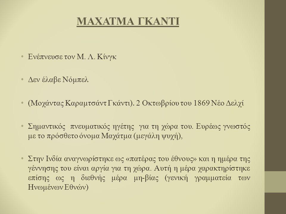 ΜΑΧΑΤΜΑ ΓΚΑΝΤΙ Ενέπνευσε τον Μ. Λ. Κίνγκ Δεν έλαβε Νόμπελ