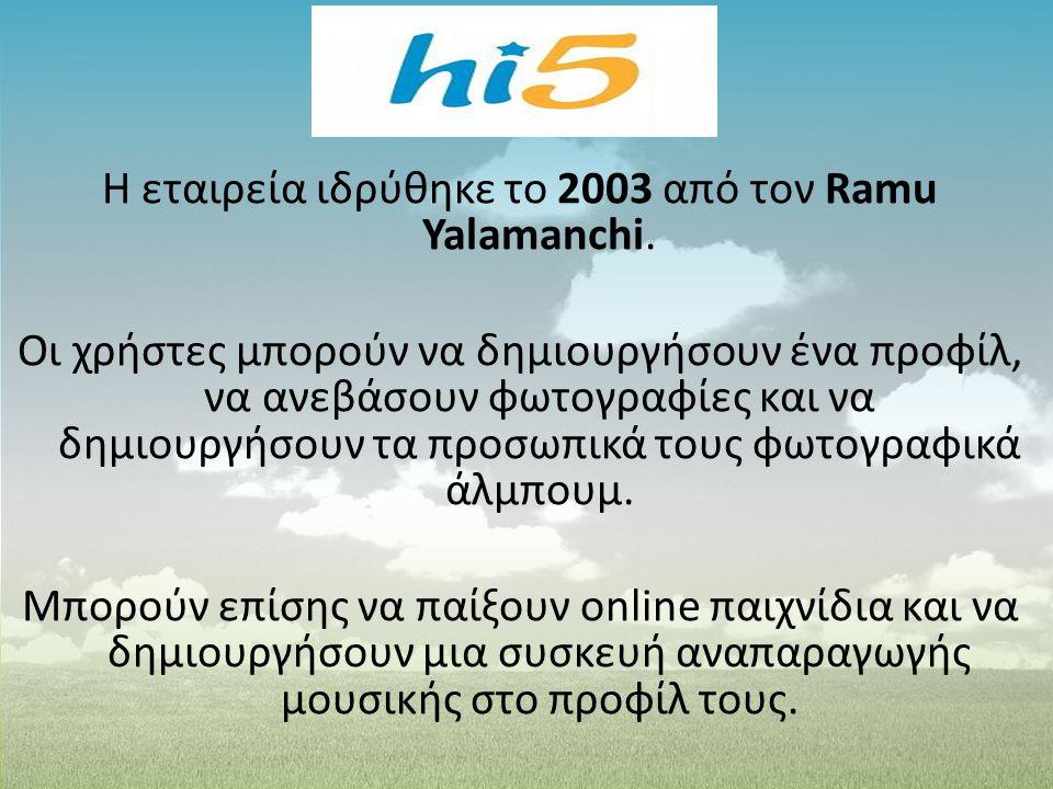 Η εταιρεία ιδρύθηκε το 2003 από τον Ramu Yalamanchi.