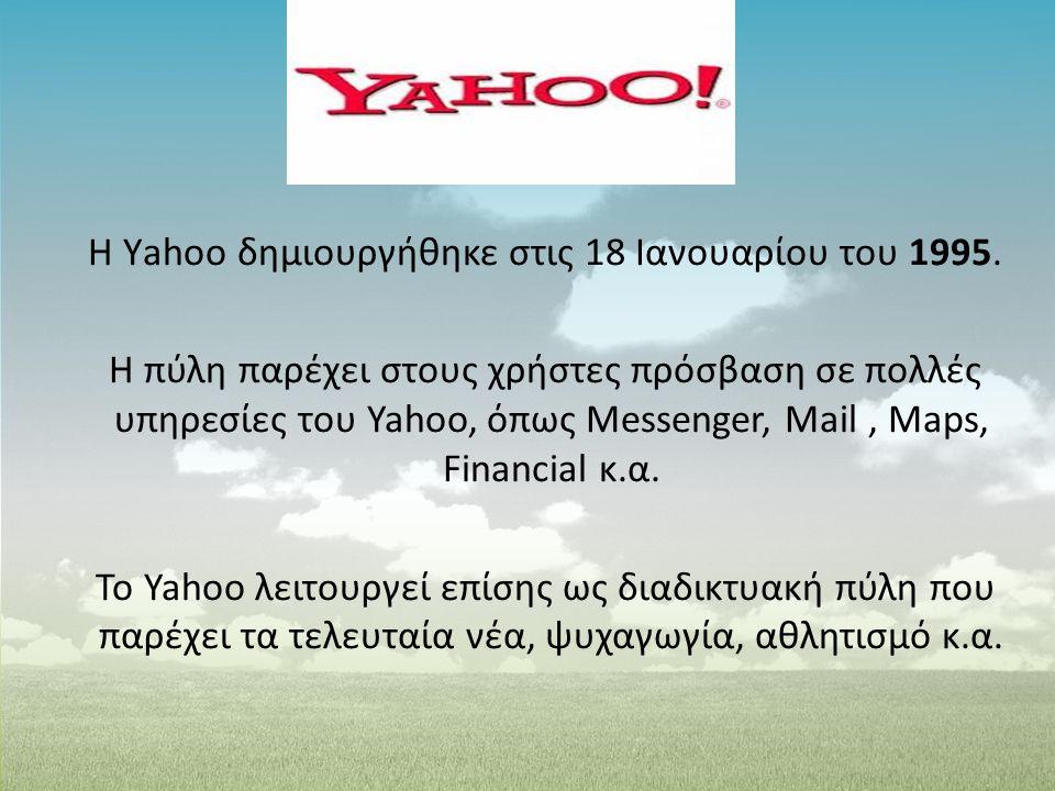 Η Υahoo δημιουργήθηκε στις 18 Ιανουαρίου του 1995.
