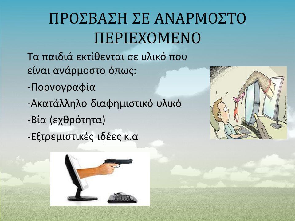 ΠΡΟΣΒΑΣΗ ΣΕ ΑΝΑΡΜΟΣΤΟ ΠΕΡΙΕΧΟΜΕΝΟ
