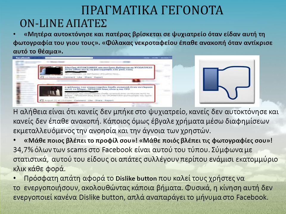 ΠΡΑΓΜΑΤΙΚΑ ΓΕΓΟΝΟΤΑ ON-LINE ΑΠΑΤΕΣ