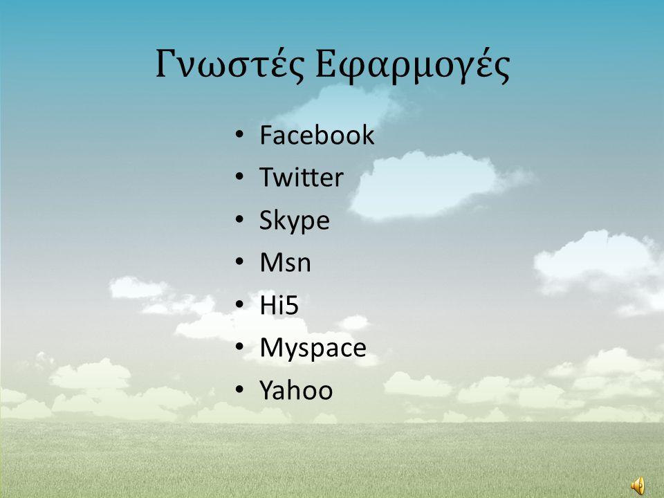 Γνωστές Εφαρμογές Facebook Twitter Skype Msn Hi5 Myspace Yahoo