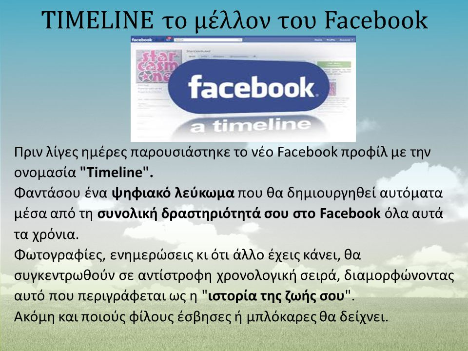 TIMELINE το μέλλον του Facebook